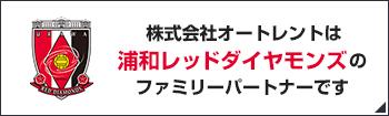 株式会社オートレントは浦和レッドダイヤモンズのファミリーパートナーです